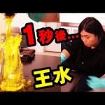 [水溜りボンド]【ブチギレ】金塊すらも溶かす危険すぎる液体『王水』を部屋にブチまけちゃうドッキリwwww