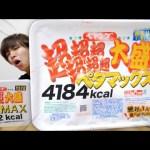 [はじめしゃちょー]【4184Kcal】ペヤング超超超超超超大盛りペタマックス1人で食べれるの?