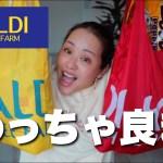 [マリリン fukuse yuuri]初めてのKALDI購入品!めっちゃいいの買えた!