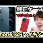 [マスオ]iPhone 12 Proがやっとキター!おすすめiPhoneケースも紹介していくぞー!