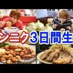 [takeyaki翔]【3日間】ニンニク料理を大食い生活!何キロ太る?