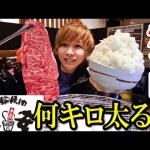 [takeyaki翔]【大食い】安安の焼肉食べ放題!何キロ太る?