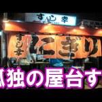 [takeyaki翔]【深夜2時】孤独の屋台寿司に行ってみた。