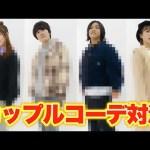 [水溜りボンド]【トミー@小豆 vs カンタ古川】本気の可愛いカップルコーデ対決