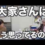[はじめしゃちょー]5年間お世話になった大家さん。東京引っ越しの話をしました。