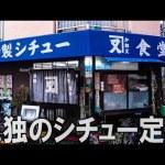 [takeyaki翔]孤独のシチュー定食を食べてみた。きたなシュラン
