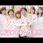 [ボンボンTV]【メイキング】ハルユメ♪メイキング & 未公開シーン大公開!【裏側】
