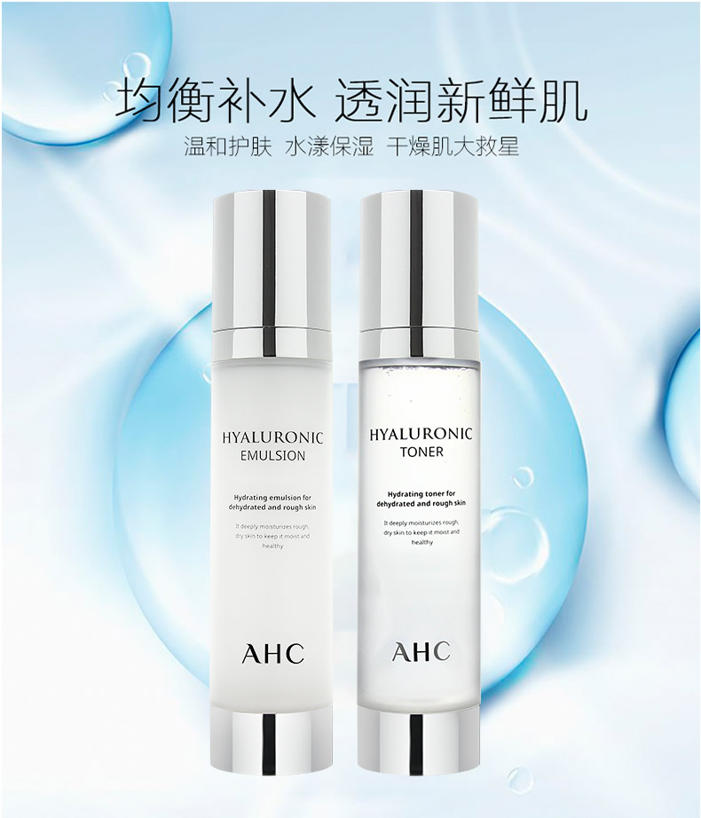 韓國AHC神仙水乳套裝_補水保濕,喚醒活力送中國-美容護膚品送中國-游子網