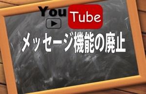 youtubeメッセージ機能の廃止