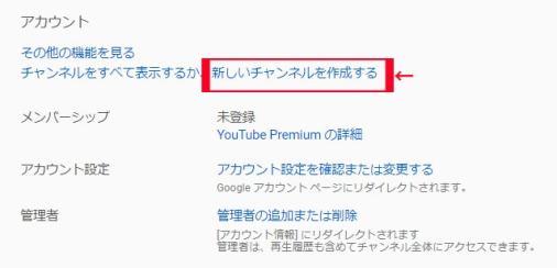 YouTube新規開設