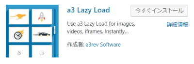 wordpressプラグイン「a3 lazy load」