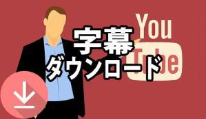 YouTubeの字幕をダウンロードする方法について解説