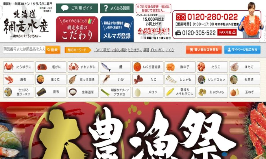 北海道 網走水産