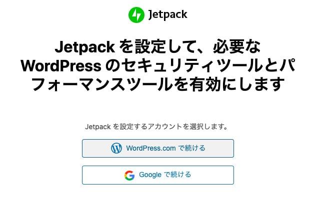 jetpackアカウント設定