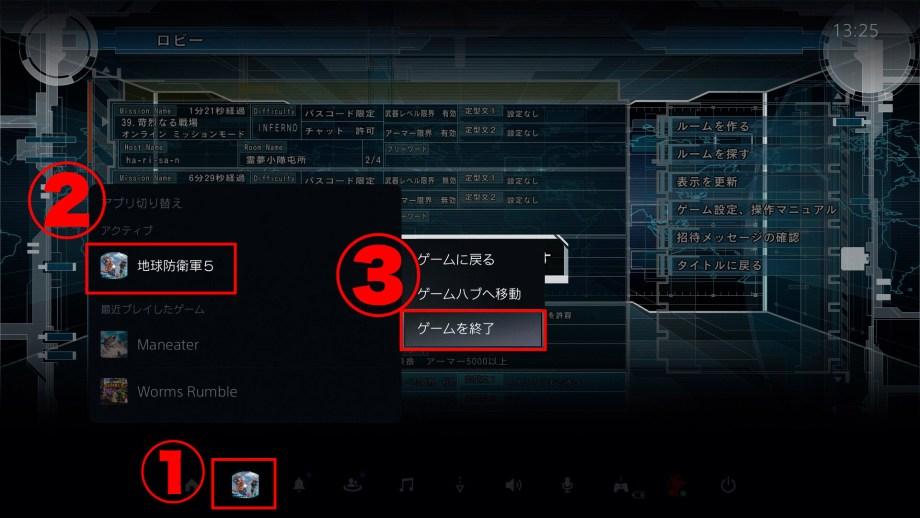 PS5ゲームの終了方法