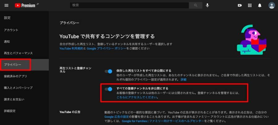YouTubeチャンネル非公開