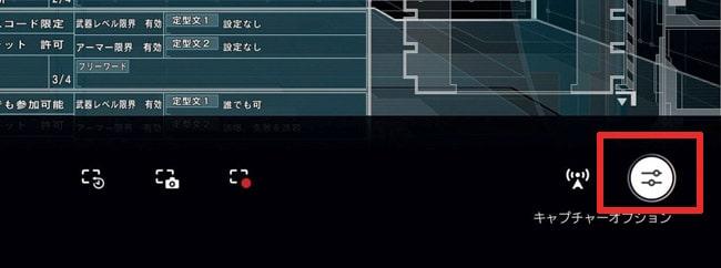 PS5キャプチャーオプション