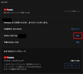 YouTube-支払い方法