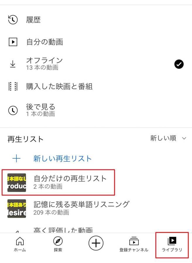 YouTube-再生リスト
