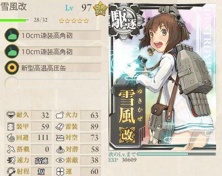 5-3駆逐装備