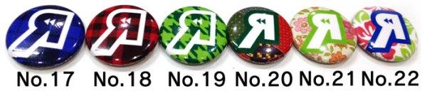 YoYo Store Rewind Badges