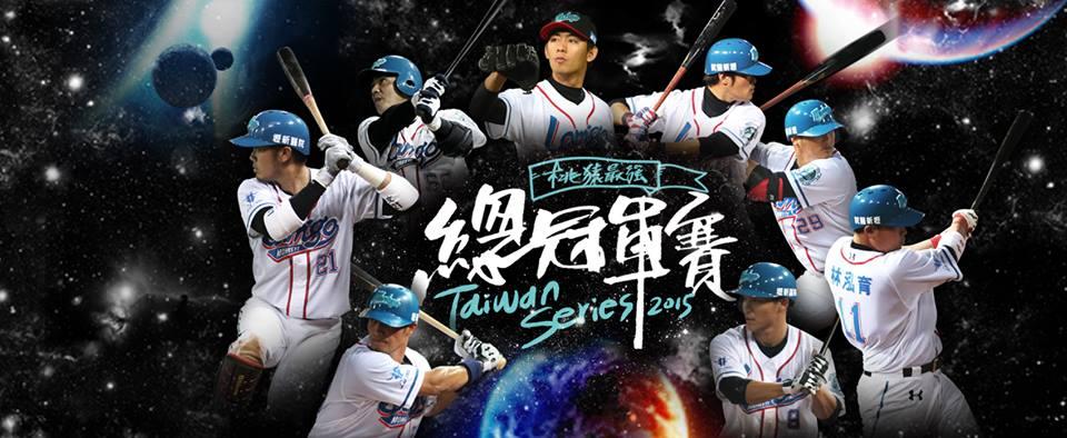 全球首例: 臺灣Lamigo引進VR直播棒球總冠軍賽 – VR幼幼班