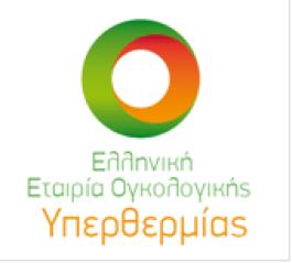 Πανευρωπαϊκό Συνέδριο Υπερθερμικής Ογκολογίας Ελληνική Εταιρία Ογκολογικής Υπερθερμίας