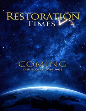 restoration times magazine, sacred name magazine, yahweh magazine,