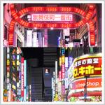 3時間で110万円請求、強要容疑で4人逮捕 歌舞伎町