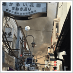 ゴールデン街火災、男が「ライターで火つけた」