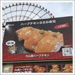 """肉フェスで食中毒157人 """"生肉騒動""""再燃か"""