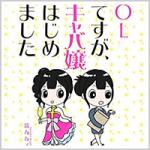 元AKB倉持明日香、ドラマでキャバ嬢に!石川梨華、筧美和子らと競演
