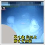 2年前の新宿区タクシー強盗 公開捜査で「似た男」の情報、逮捕