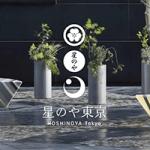 星野リゾートの日本旅館「星のや東京」が本日、東京・大手町にいよいよ開業