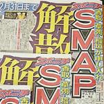 SMAP「スマップ」解散 ジャニーズ事務所が解散経緯の全文を 「休養」をメンバー数名受け入れず