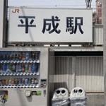 この1枚に平成・昭和・大正が… 熊本の平成駅で撮影された写真が話題に