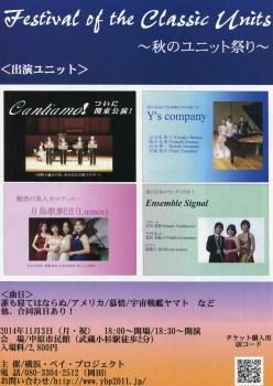 Festival of the Classic Units ~秋のユニット祭り~ 2013年11月3日 中原市民館(武蔵小杉) Y's company Cantiamo! 月島歌劇団(Lunace) Ensemble Signal