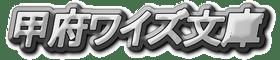 甲府ワイズ文庫ロゴ