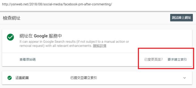 Google Search Console 的建立索引工具截圖(網址已收錄)