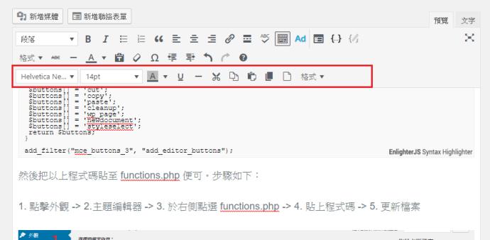 WordPress 啟動隱藏的編輯功能