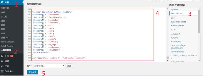 在 WordPress 主題編輯器貼上所需 PHP 程式碼