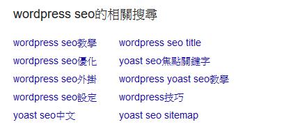 Google 搜尋「WordPress SEO」的「相關搜尋」,包括 wordpress seo教學、wordpress seo title 等。