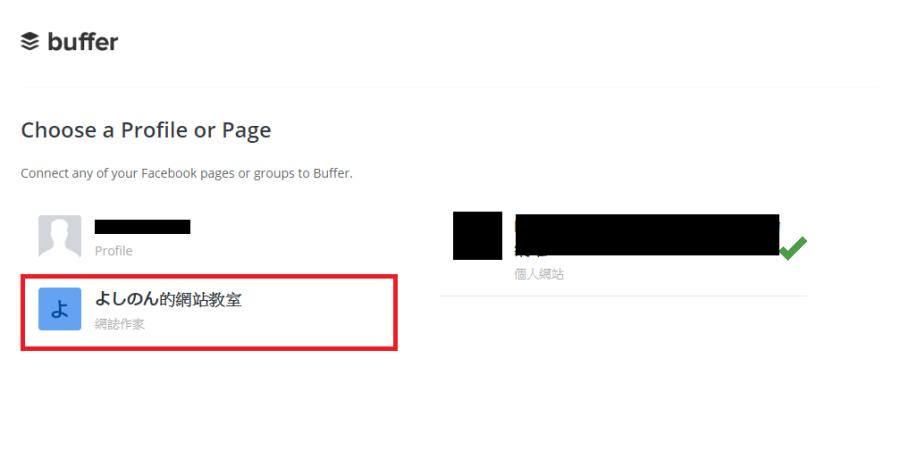 用戶可在 Buffer 挑選新增的 Facebook 專頁