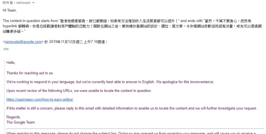 Google 回復要求展示侵權的內容