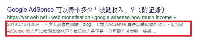 網頁的 meta description 於 Google 搜尋結果呈現
