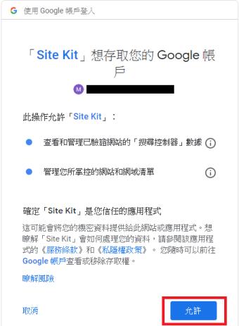 點擊「Sign in with Google」後,選擇自己的 Google 帳戶,並允許 Site Kit 存取。