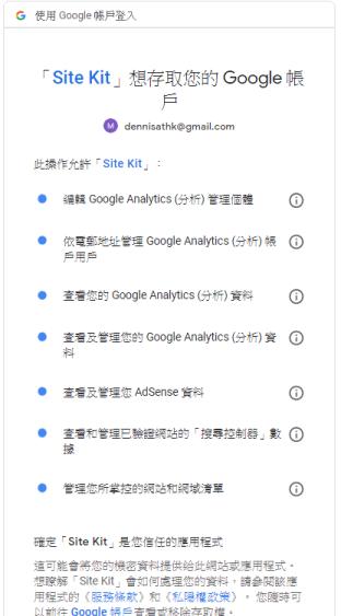 Site Kit 存取 Google 帳戶以獲取 Adsense 數據。