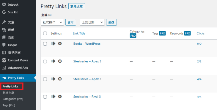 WordPress Pretty Links 後台
