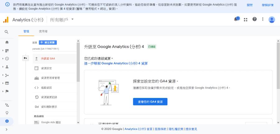 完成建立 Google Analytics 4 資源