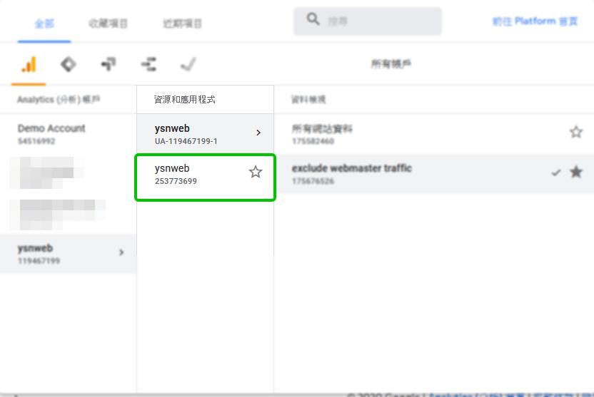 Google Analytics 多了一組新資源